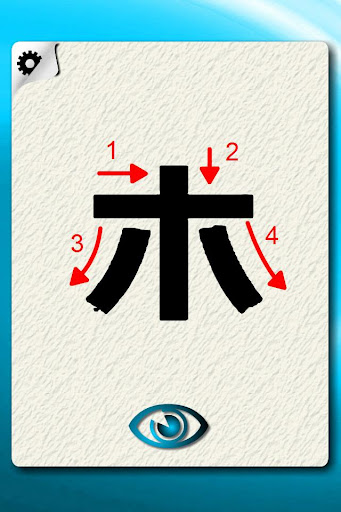 Japanese Character Flash Cards