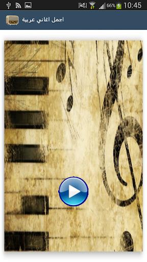 اجمل اغاني عربية