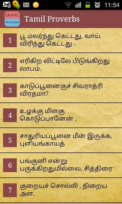 Tamil proverbs android apps on google play for Cuisine meaning in tamil