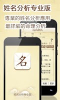 Screenshot of 姓名分析-起名大師占卜運勢測算姓名好壞