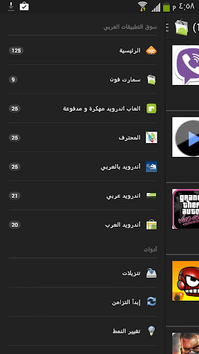 سوق التطبيقات العربي