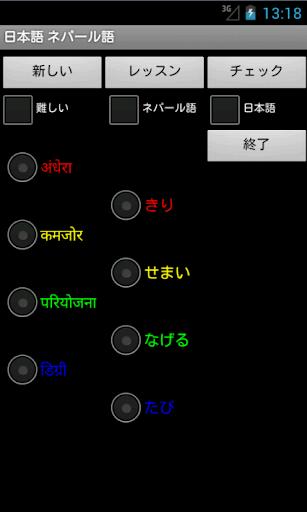 Japanese Nepali Tutor