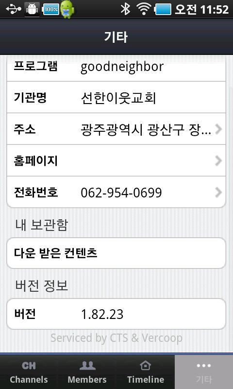 선한이웃교회 - screenshot