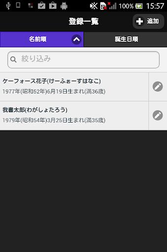 【免費工具App】わがしょ - 学歴/職歴管理-APP點子
