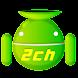 2chブラウジング:2ちゃんねるブラウザ-2ch.net対応