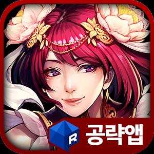삼국야망S 다음루리웹 공식 커뮤니티 APK
