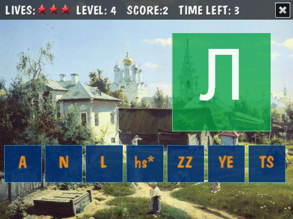 Russian Alphabet- screenshot