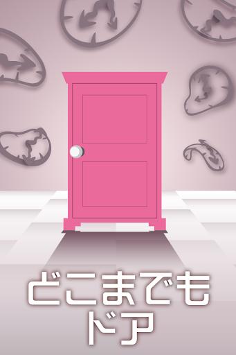 どこまでもドア