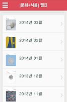 Screenshot of 무료문화정보
