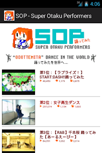 【免費媒體與影片App】SOP - Super Otaku Performers-APP點子