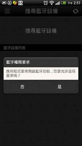 【免費工具App】BenQ智慧遙控器(藍牙版)-APP點子