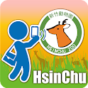 Hsinchu Zoo iiiGuide icon