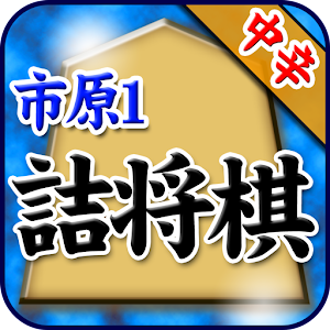 Shogi Problem of Ichihara for PC and MAC