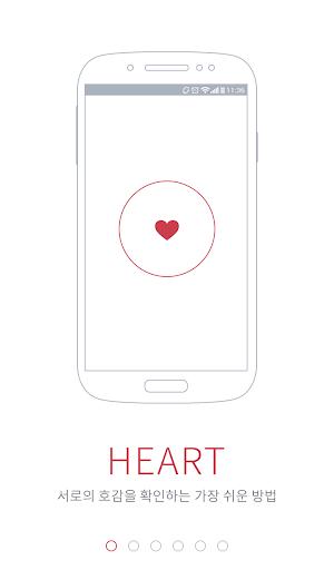 HEART - 익명으로 호감표현