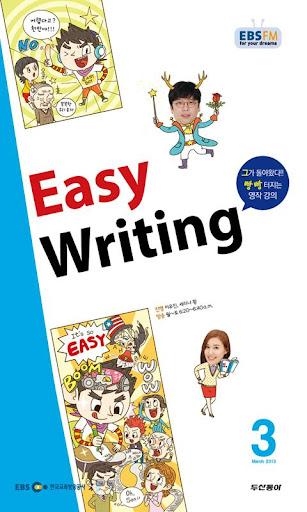 EBS FM easy Writing 2013.3월호