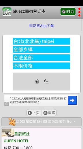 bluezz民宿笔记本-台湾合法民宿旅馆全