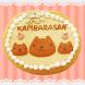 カピバラさんきせかえ「kyururun♪cookies」