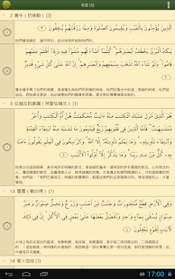 Quran Chinese (中文《古兰经》译释)- screenshot thumbnail