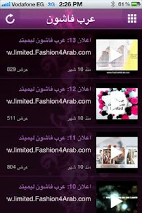 Fashion4Arab- screenshot thumbnail