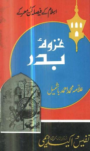 Ghazwa-e-Badar