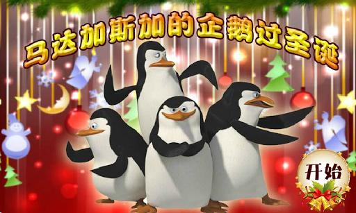 圣诞企鹅装扮