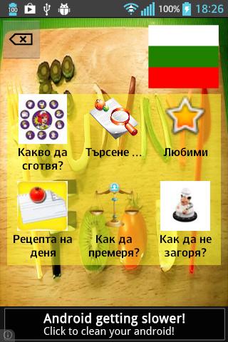 Веселите рецепти