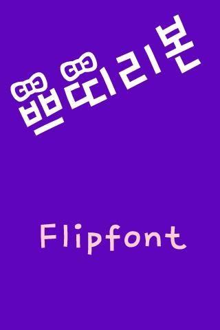 RixPetitRibbon™ Korean Flipfon