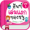 First Dictionary for Kids 1 icon