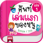 First Dictionary for Kids 1