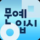 문예창작과 입시정보 icon
