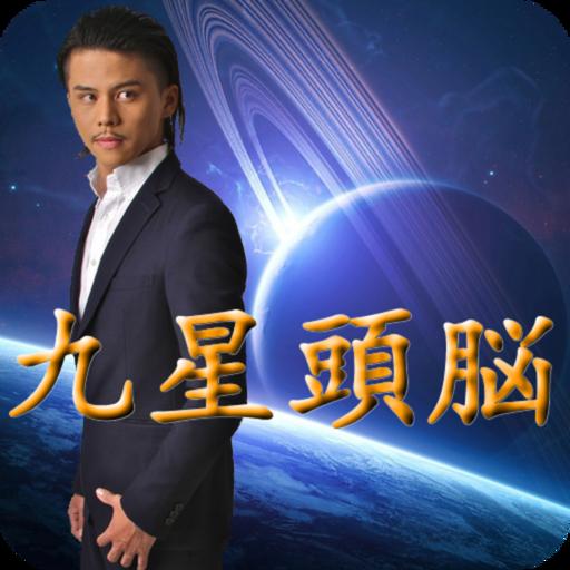 【九星気学風水】スキルアップクイズ