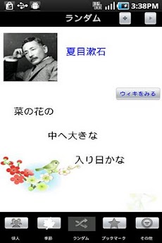 日本の俳句のおすすめ画像3