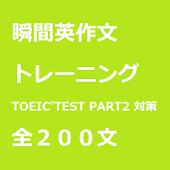 瞬間英作文トレーニング TOEIC PART2対策200文