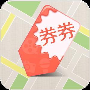 淘宝券券(找身边优惠) 購物 App LOGO-硬是要APP