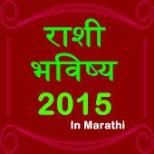 Rashi Bhavishya 2015 - Marathi