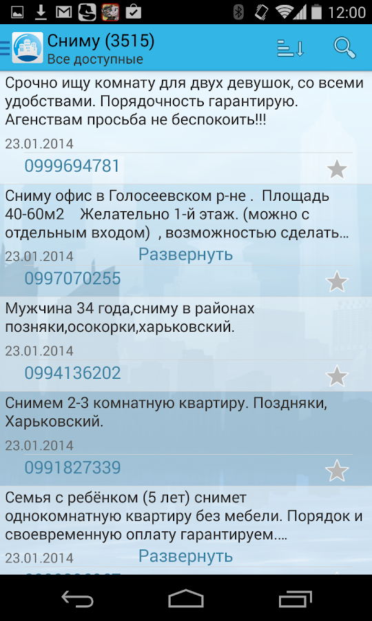 Realtor- screenshot