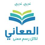 Almaany.com Arabic Dictionary 3.0