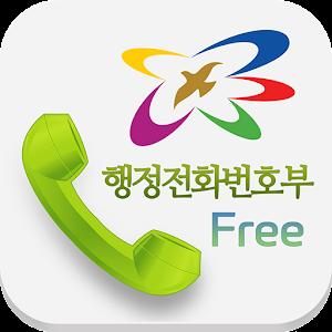 노원 행정전화번호부 아이콘