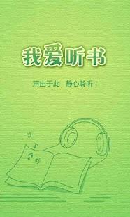 520听书网|520有声小说连播|MP3免费下载|粤语有声小说|听 ...