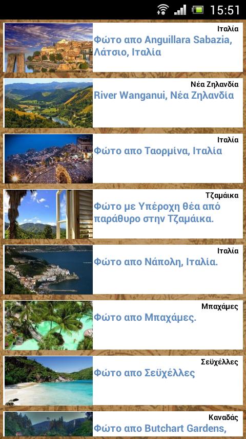 Ταξίδια στον κόσμο - screenshot
