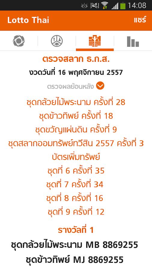 Lotto Thai(ตรวจผลสลาก) - screenshot