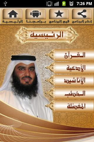 احمد العجمي قران ادعية اناشيد