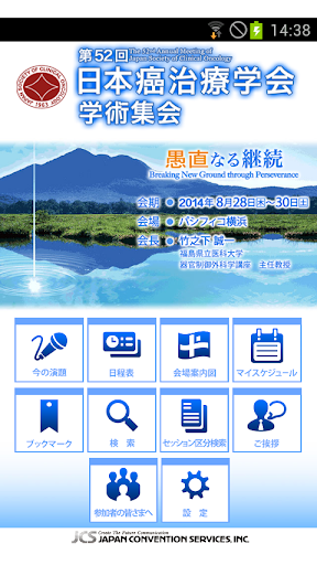 u7b2c52u56deu65e5u672cu764cu6cbbu7642u5b66u4f1au5b66u8853u96c6u4f1aMobile Planner 1.0.1 Windows u7528 1