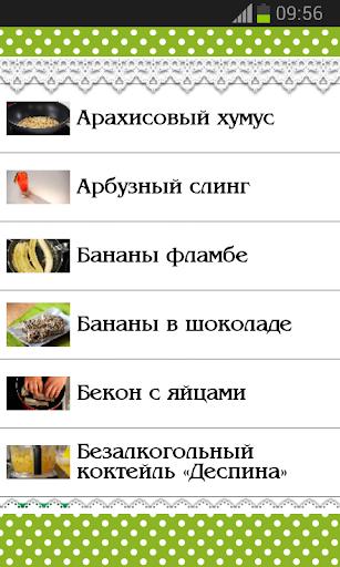 Блюдо за 10 минут Рецепты