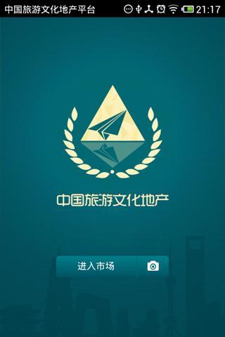 中国旅游文化地产平台