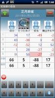 Screenshot of 雀録 *麻雀記録票アプリ*