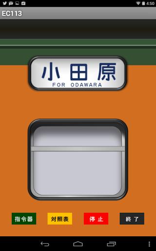 玩免費娛樂APP 下載国鉄時代の方向幕 EC113 app不用錢 硬是要APP