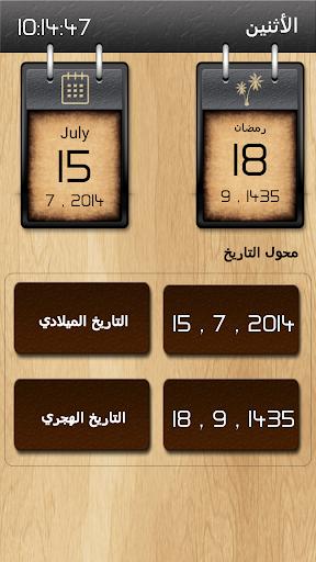 ウィジェットイスラム暦カレンダー