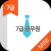 7급 공무원 MINI ver 공개경쟁채용