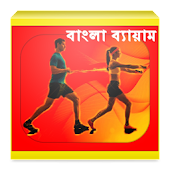 Bangla Exercise Guide